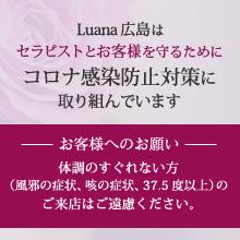 ルアナ広島コロナ感染対策
